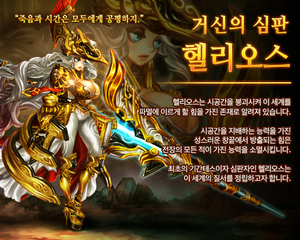 Giant Helios kr release poster