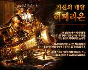Korean Giant Hyperion release poster