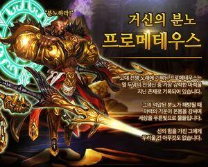 Korean Giant Prometheus release poster