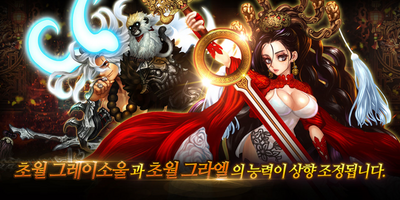 Kr patch transcended buffs 22 sept thumb