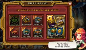 Kr patch returning player attendance rewards