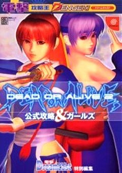 File:Dead or Alive 2 Koshiki Koryaku and Girls A.jpg