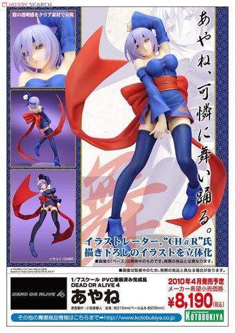 File:Ayane Figurine Ad.jpg