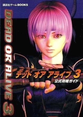 File:Dead or Alive 3 Koshiki Koryaku Guide A.jpg