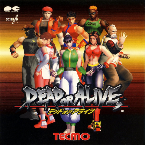 File:DOA1 Cover.png