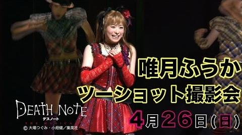 Musical interview with Fuka Yuzuki 2 (Misa)