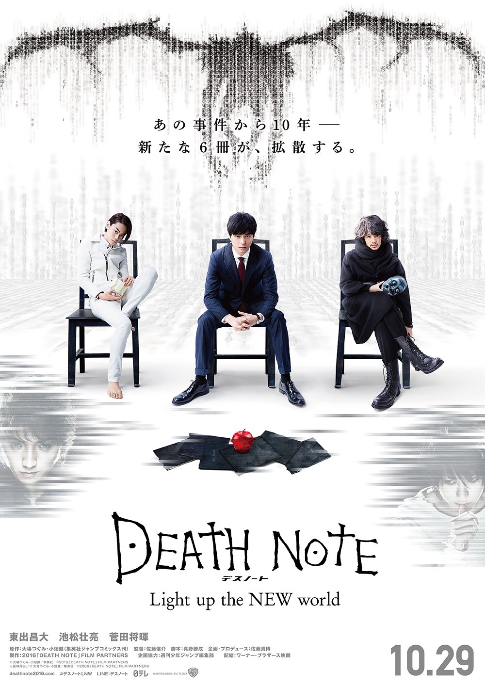 Google themes death note - Death Note Light Up The New World Death Note Wiki Fandom Powered By Wikia