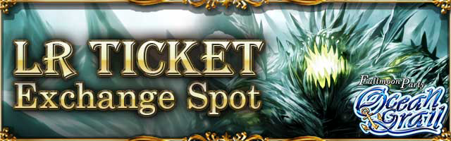 LR Ticket Exchange Spot Banner 12