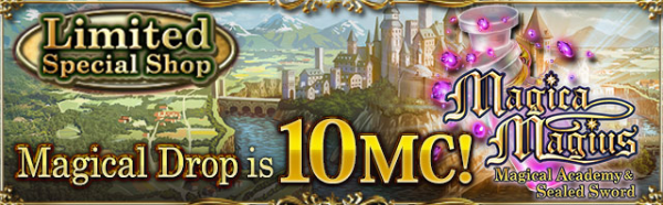 File:Magica Magius MA&SS Limited Shop Banner.png