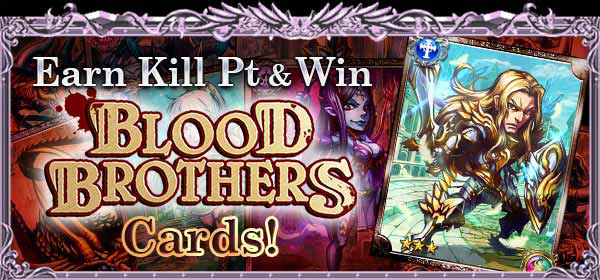 File:Blood Brothers Banner.png
