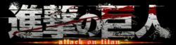 Datei:Logo-de-attackontitan.png