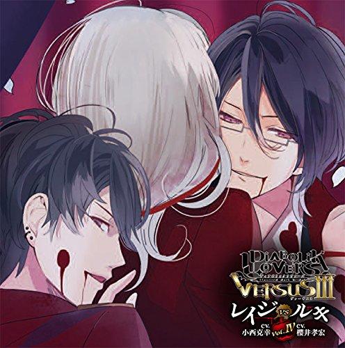 Diabolik Lovers VERSUS III Vol.4 Reiji VS Ruki Cover