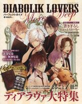 Diabolik Lovers Perfect Guide More,Deep Cover