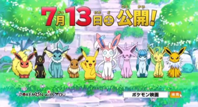 File:Eevees - Pokemon Movie 2013.png