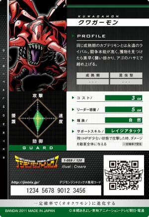 File:Kuwagamon 1-059 B (DJ).png