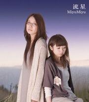 Ryuusei