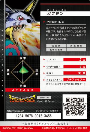 File:Gabumon 1-002 B (DJ).png
