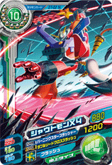 File:Shoutmon X4 D7-02 (SDT).png