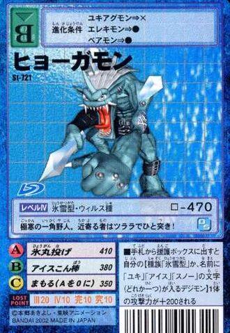 File:Hyogamon St-721 (DM).jpg