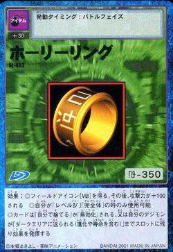 Holy Ring St-482 (DM)