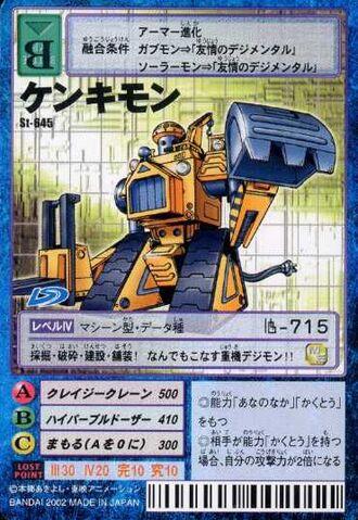 File:Kenkimon St-645 (DM).jpg
