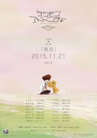 File:Digimon Adventure tri. Promotional Poster 3.jpg