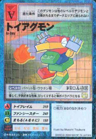 File:ToyAgumon St-285 (DM).jpg