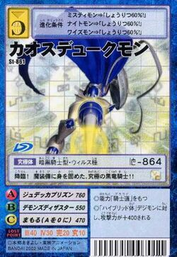 ChaosDukemon St-861 (DM)