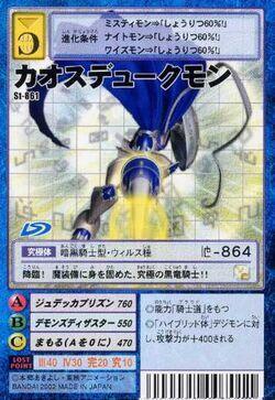 File:ChaosDukemon St-861 (DM).jpg