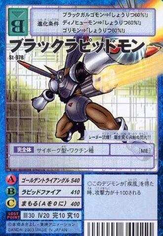 File:BlackRapidmon St-978 (DM).jpg