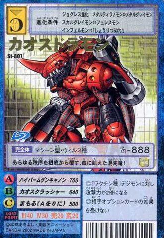 File:Chaosdramon St-807 (DM).jpg