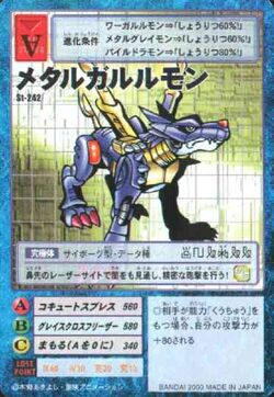MetalGarurumon St-242 (DM)