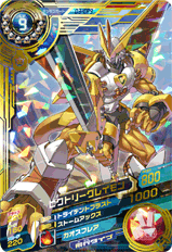 File:VictoryGreymon D3-CP9 (SDT).png