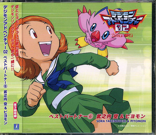 File:Best Partner 6 Sora Takenochi & Piyomon.jpg