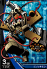 Pinochimon 1-076 (DJ)