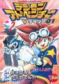 List of Digimon Adventure V-Tamer 01 chapters D2.jpg