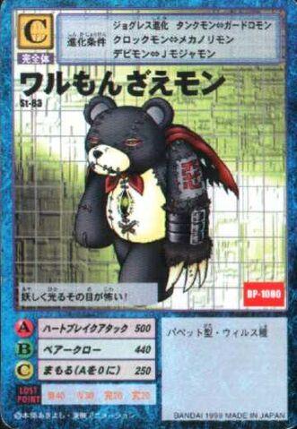 File:WaruMonzaemon St-83 (DM).jpg