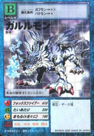 File:Garurumon St-6 (DM).jpg