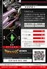 Orochimon 1-069 B (DJ)