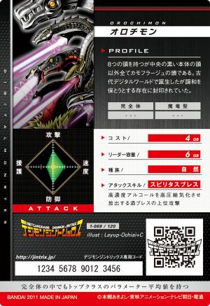File:Orochimon 1-069 B (DJ).png
