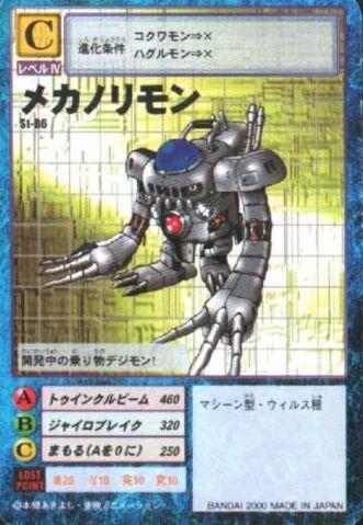 File:Mechanorimon St-86 (DM).jpg