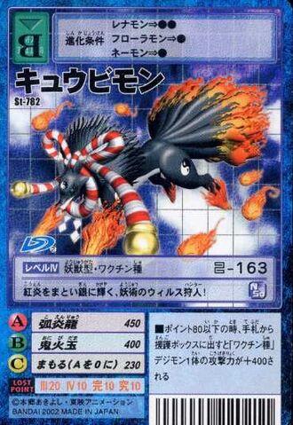 File:Kyubimon St-782 (DM).jpg
