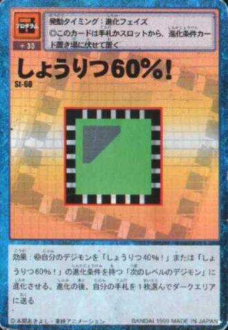 File:60% Winning Percentage! St-60 (DM).jpg