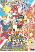 List of Digimon Xros Wars chapters 1