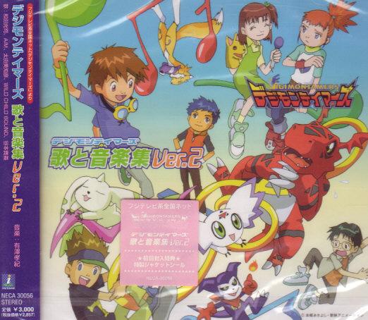 File:Tamers uta to omgaku shuu ver.2 f.jpg