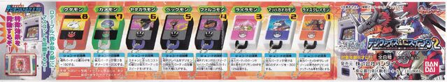 File:Bandai Digimon Savers ic Data Gashapon P2 Mini Keychain Figure.jpg