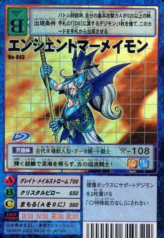 File:AncientMermaimon Bo-843 (DM).jpg
