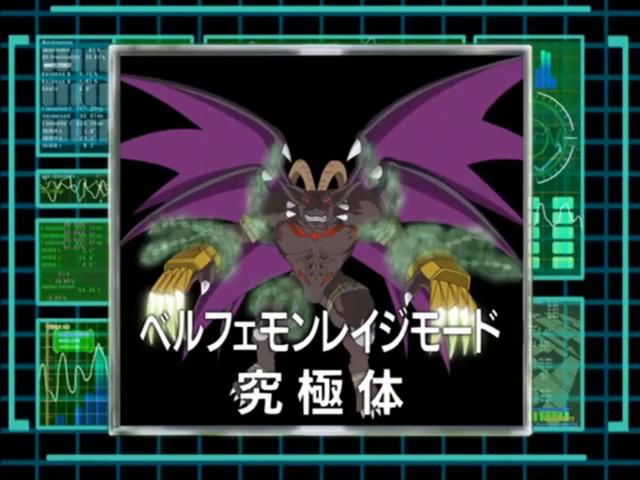 File:DigiAnalyserDS-Belphemon Rage Mode.png