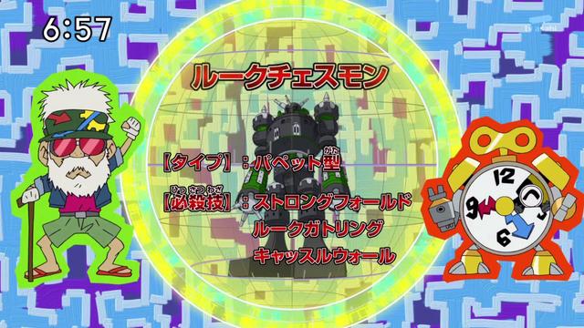 File:DigimonIntroductionCorner-RookChessmon 1.png