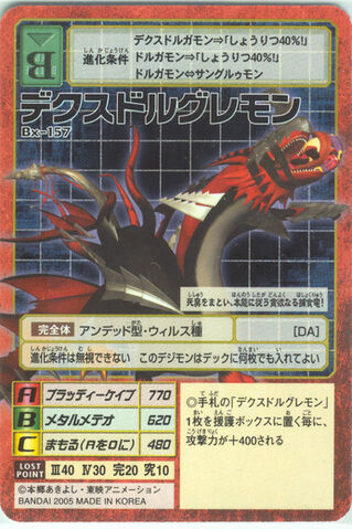 File:Death-X-DORUguremon Bx-157 (DM).jpg